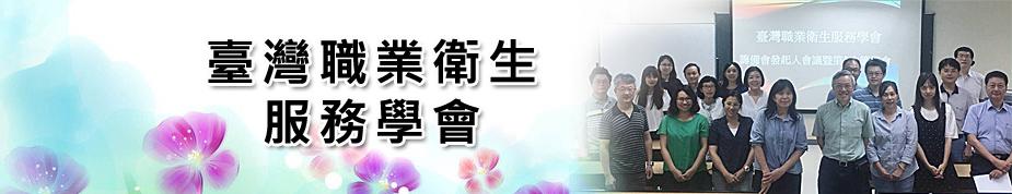 臺灣職業衛生服務學會上方形象圖